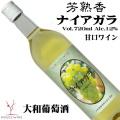 大和葡萄酒 ハギーワイン 芳熟香ナイヤガラ 甘口 720ml [日本ワイン]