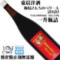 東晨洋酒 飯島さんちのベリーA 2020 1800ml 酸化防止剤無添加[一升瓶]