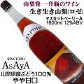 麻屋葡萄酒 生き生き山梨 ロゼ マスカットベリーA 1800ml一升瓶 富士山ラベル