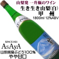 麻屋葡萄酒 生き生き山梨 白 甲州 1800ml一升瓶 富士山ラベル