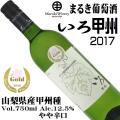 まるき葡萄酒 いろ 甲州 2017 750ml