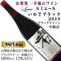 ルミエール 岩手ブラック 1800ml(一升瓶) 2018 樽熟成 辛口 [日本ワイン]