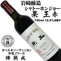 岩崎醸造 シャトーホンジョ― 果王(赤) 樽熟成 720ml