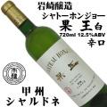 岩崎醸造 シャトーホンジョ― 果王(白) 辛口 720ml