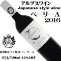 アルプスワイン ジャパニーズスタイルワイン ベーリーA 2016 750ml