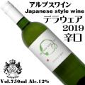 アルプスワイン ジャパニーズスタイルワイン デラウェア 2019 750ml [日本ワイン]