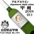 アルプスワイン ジャパニーズスタイルワイン 甲州 2018 750ml [日本ワイン]