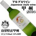 アルプスワイン ジャパニーズスタイルワイン 甲州 2016 750ml 日本ワイン