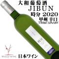 大和葡萄酒 ハギーワイン JIBUN 時分 甲州辛口 2020 750ml