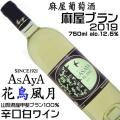 麻屋葡萄酒 花鳥風月 麻屋ブラン 2019 750ml[日本ワイン][甲斐ブラン・シャルドネ][辛口]