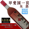 限定醸造無添加ワイン 甲斐国一宮 朱酒(甲州・ピオーネ) 720ml【矢作洋酒】