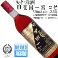 矢作洋酒 甲斐国一宮 ロゼ 甲州・ベーリーA 720ml 酸化防止剤無添加