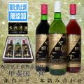 酸化防止剤無添加ワイン 甲斐国一宮(白,赤,ロゼ)詰め合わせギフト【矢作洋酒】