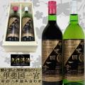 酸化防止剤無添加ワイン 甲斐国一宮(白,赤)詰め合わせギフト【矢作洋酒】