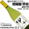 盛田甲州ワイナリー シャンモリ 柑橘香 甲州 辛口 2019 750ml
