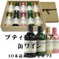 モンデ酒造 プティモンテリア 缶ワイン 10本詰め合わせギフト