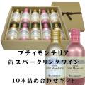 モンデ酒造 プティモンテリア 缶スパークリングワイン 10本詰め合わせギフト