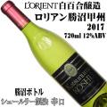 白百合醸造 ロリアン 勝沼甲州 2017 720ml(勝沼ボトル)