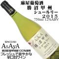 麻屋葡萄酒 勝沼甲州 シュールリー 2015 750ml