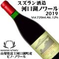 スズラン酒造 河口湖ノワール 2019 720ml [日本ワイン]