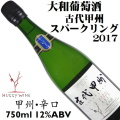 大和葡萄酒 ハギースパーク 古代甲州スパークリング 辛口 2017 750ml