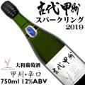 大和葡萄酒 ハギースパーク 古代甲州スパークリング 辛口 2019 750ml