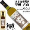 まるき葡萄酒 甲州古曲 2001 720ml[長期保存古酒][日本ワイン]