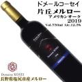 ドメールコーセイ 片丘メルロー アメリカンオーク 750ml 2019[日本ワイン][樽熟成]