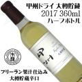 ホンジョ― 甲州ドライ 大樽貯蔵 2017 ハーフボトル(360ml)
