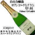 白百合醸造 ロリアン スパークリングワイン 甲州 720ml