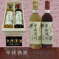 甲州浅間 白/ロゼ 長期熟成 二本詰み合わせギフト【矢作洋酒】