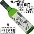 モンデ酒造 甲州辛口 ハーフボトル(360ml)