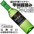 盛田甲州ワイナリー 甲州遅摘み完熟甘口 360ml(ハーフサイズボトル)