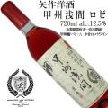 矢作洋酒 甲州浅間 ロゼ 甲州・ベーリーA 720ml 長期熟成