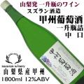 スズラン酒造 甲州葡萄酒 1800ml 一升瓶ワイン