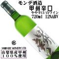 モンデ酒造 甲州辛口 720ml 山梨県産甲州種100%