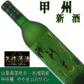 ヤハギワイン 甲州 新酒 720ml【矢作洋酒】