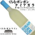 くらむぼんワイン くらむボンボン ナイアガラ 720ml 香り高いスッキリした甘口