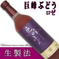 巨峰ワイン(ロゼ)生 720ml 甘口【シャトレーゼベルフォレワイナリー】