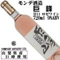 モンデ酒造 山梨県産巨峰 ロゼ 720ml