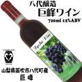 八代醸造 巨峰ワイン 赤 720ml