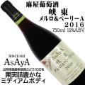 麻屋葡萄酒 峡東メルロ&ベーリーA 2016 750ml