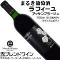まるき葡萄酒 ラフィーユ アッサンブラージュ 750ml