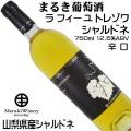 まるき葡萄酒 ラ フィーユ トレゾワ シャルドネ 750ml