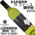 まるき葡萄酒 ラ フィーユ 樽甲州 2016 750ml