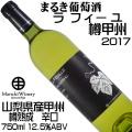 まるき葡萄酒 ラ フィーユ 樽甲州 2017 750ml
