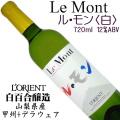 白百合醸造 ロリアン ル・モン(白) 720ml 日本ワイン 山梨県産葡萄使用