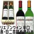 日川中央葡萄酒 リエゾンワイン リエゾンベリーA・甲州 二本詰め合わせギフト