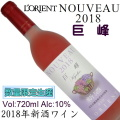 白百合醸造 新酒 巨峰 2018 720ml