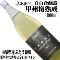 白百合醸造 ロリアン 甲州樽発酵 2019 1800ml